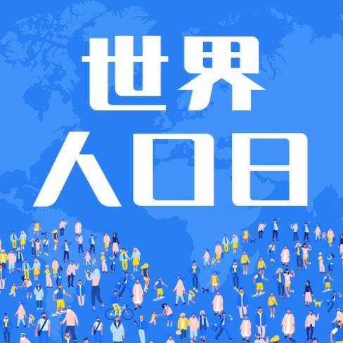 世界人口日地图人像公众号次图