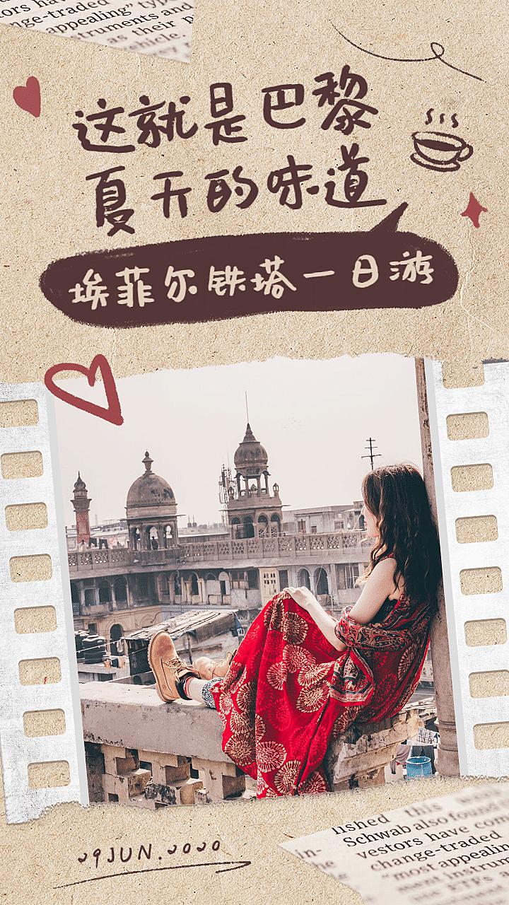 旅行娱乐复古照片图框竖版视频封面