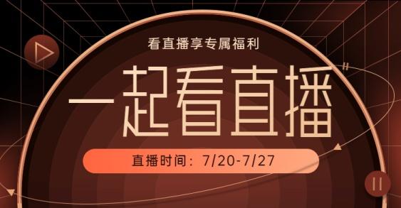 通用直播预告海报banner