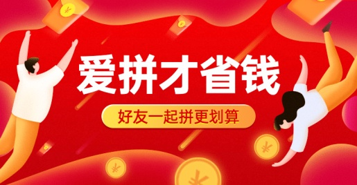 小程序商城拼团海报banner