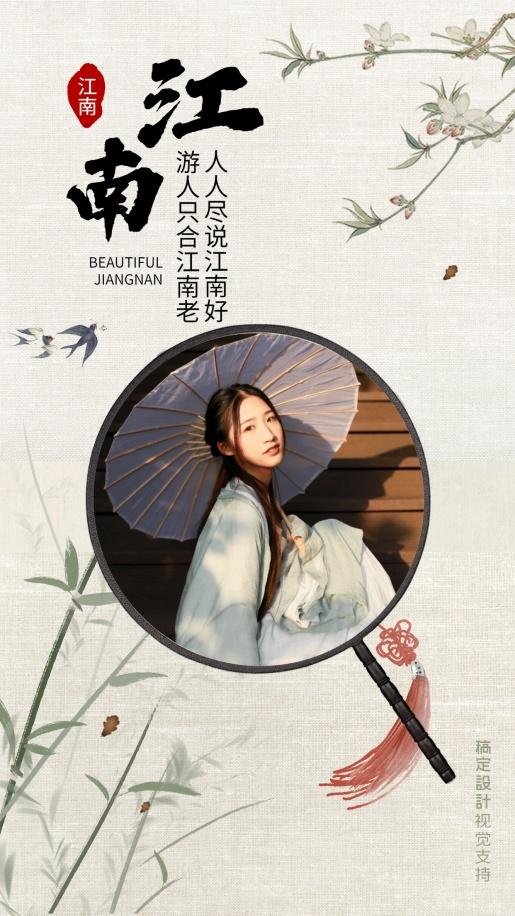 江南好  中国风海报