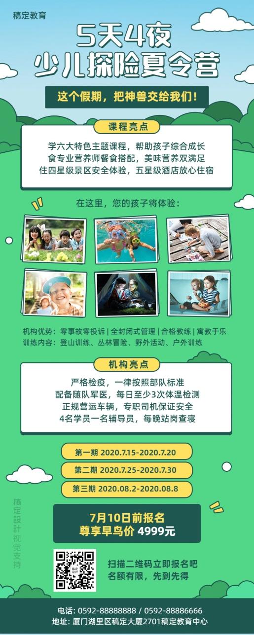 暑假招生夏令营长图海报