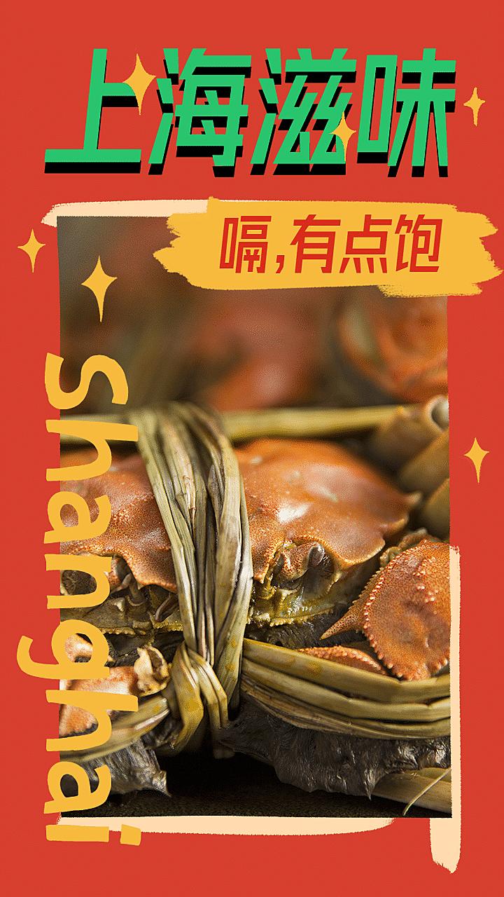 上海旅行娱乐复古潮流竖版视频封面