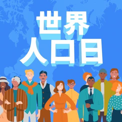 世界人口日3D人像地图公众号次图