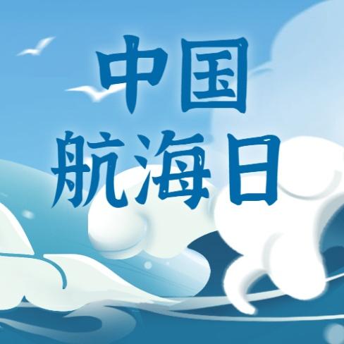 中国航海日大海帆船远航公众号次图