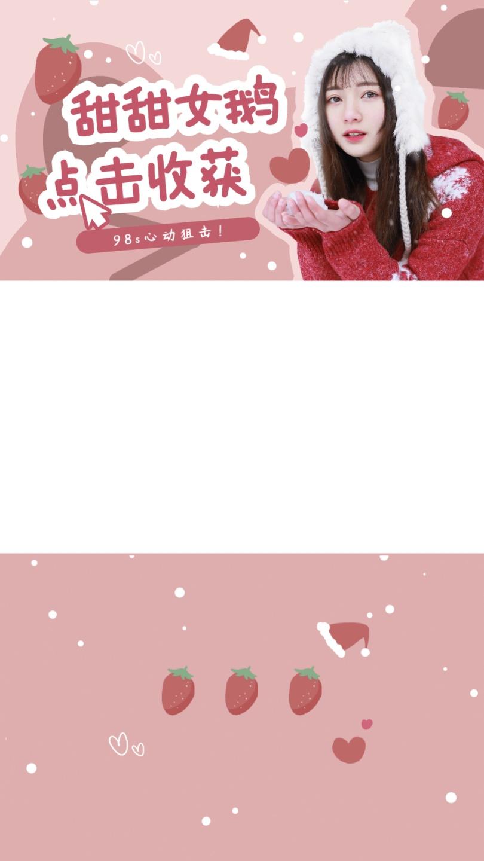 23S明星应援甜甜风视频封面-甜甜女鹅3