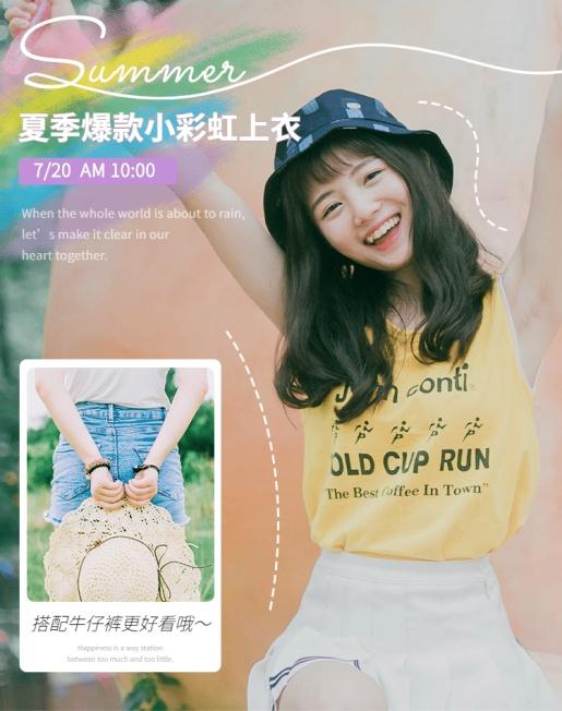 网红风小彩虹女装上新海报