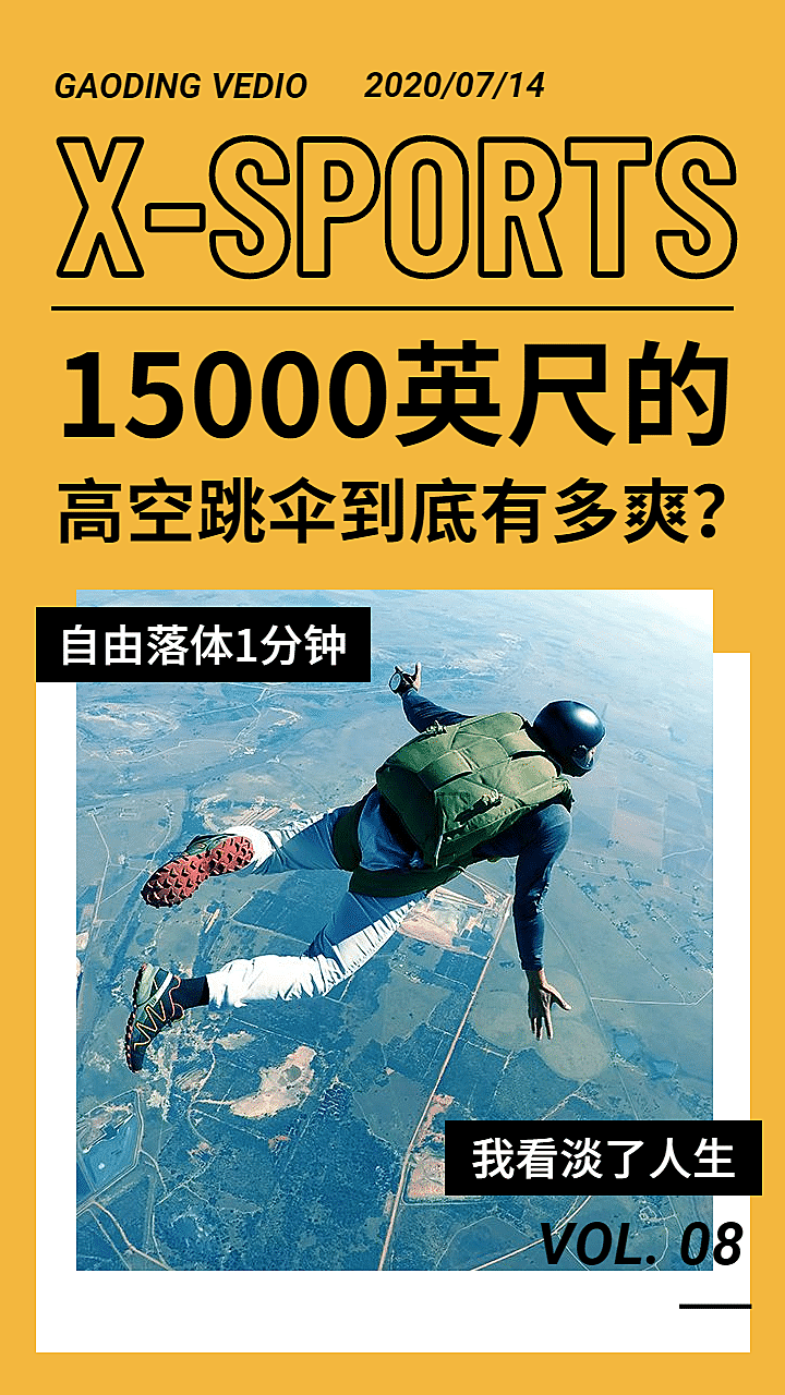 旅行玩乐旅游晒图图框竖版视频封面