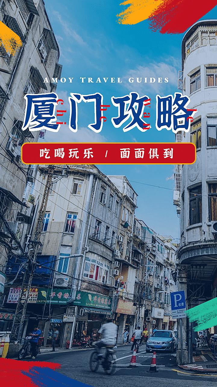 旅行玩乐城市攻略吃喝竖版视频封面