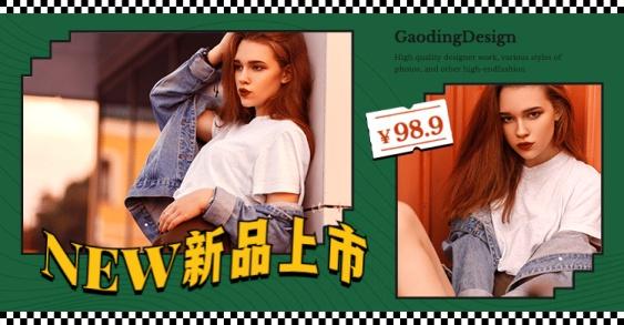 新品上市网红风女装海报banner