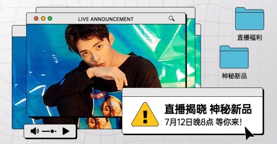 网红风创意男装上新海报banner