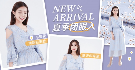 清新甜美女装连衣裙上新海报banner