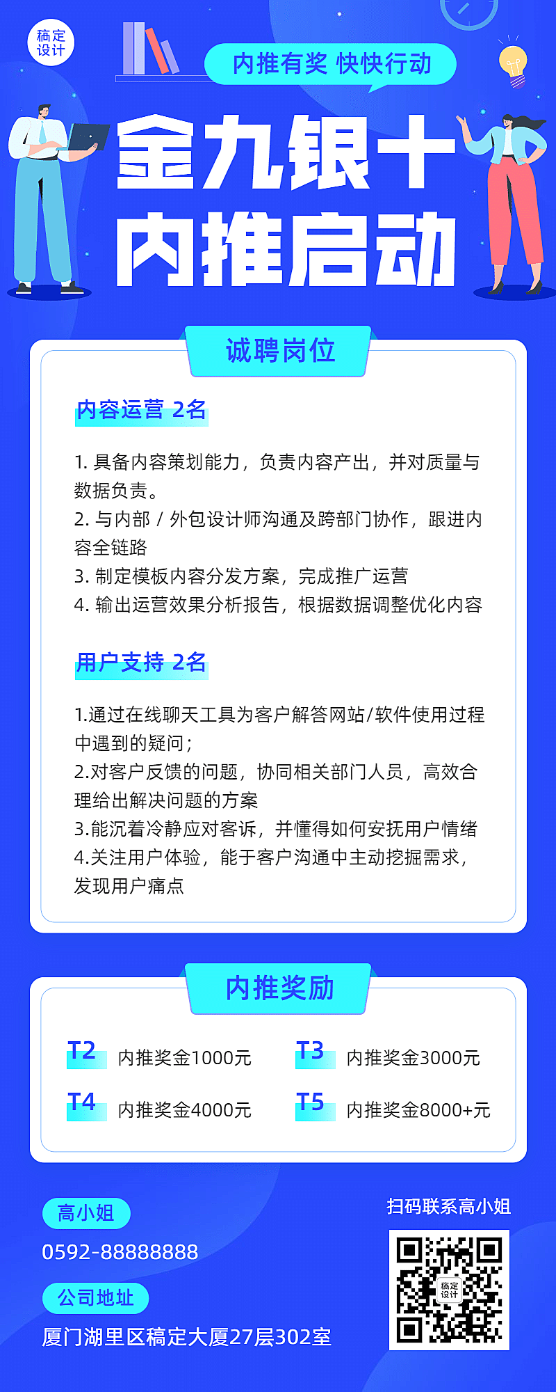 企业秋招内推通知长图海报