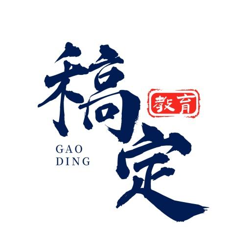 教育中国风毛笔字logo