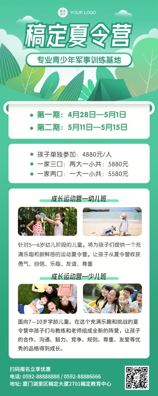 暑假招生夏令营晒图长图海报