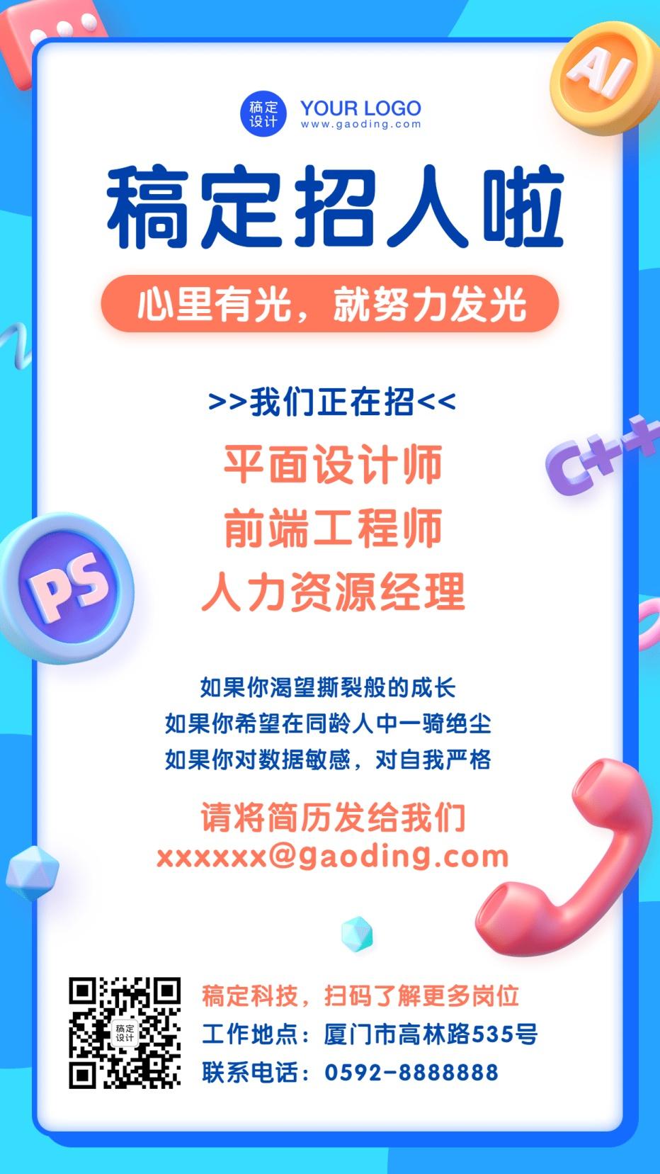 3D招聘招人简历企业手机海报