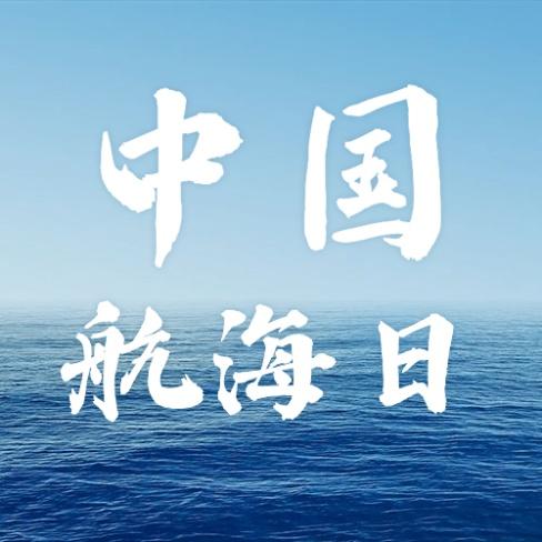 中国航海日大海海边公众号次图