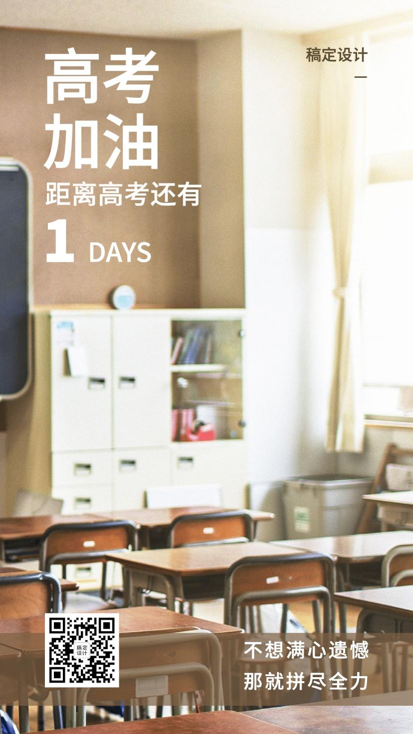 高考加油中考倒计时教室手机海报
