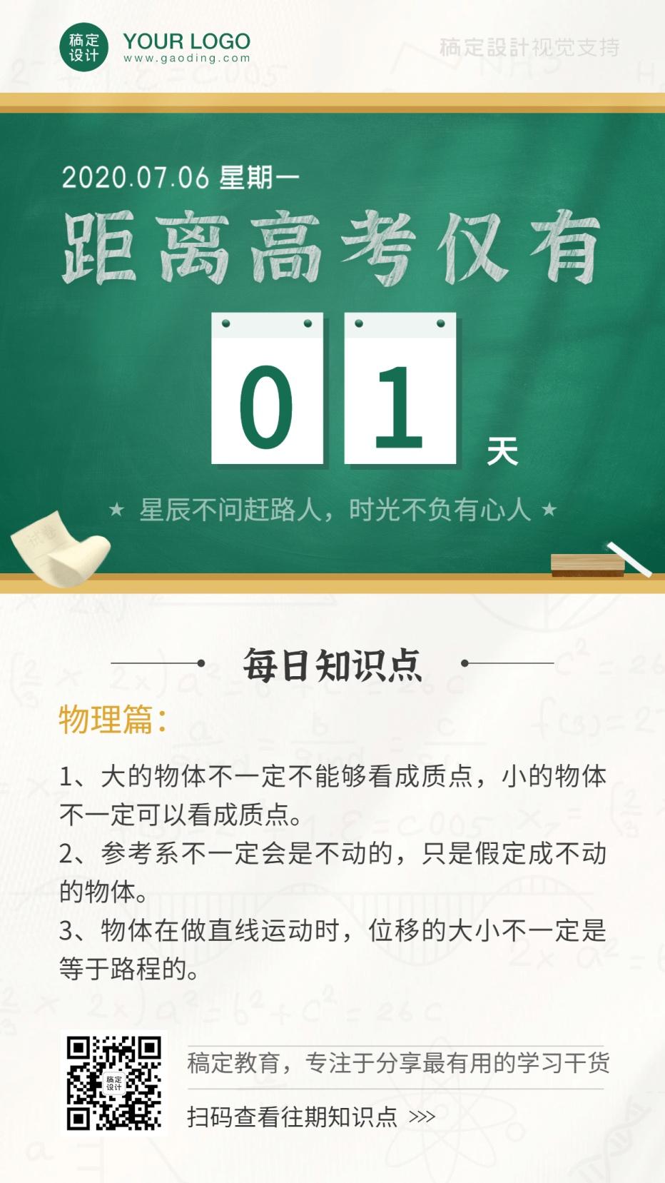 中考高考倒计时每日一练知识点海报