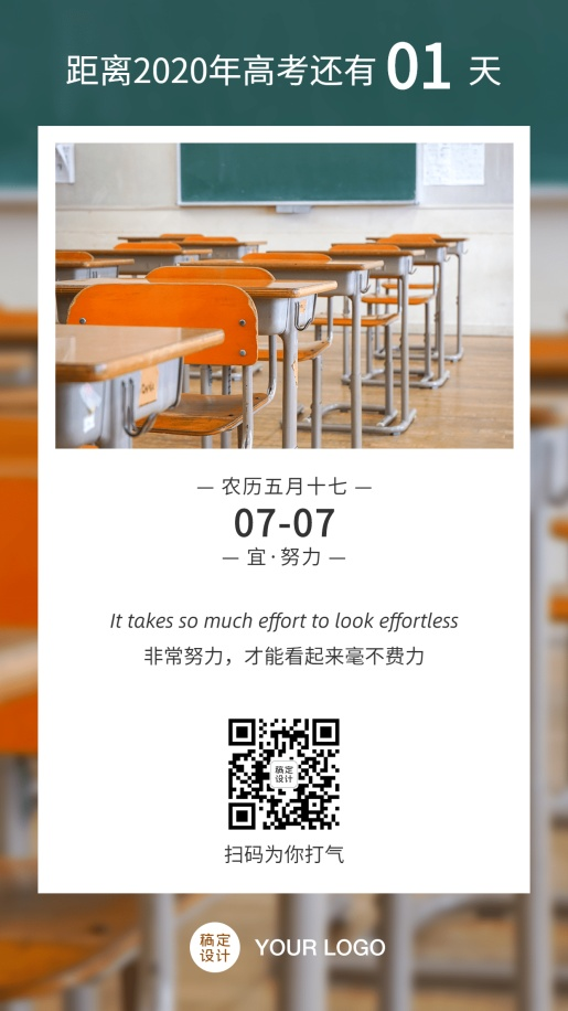 中考高考试倒计时日签手机海报