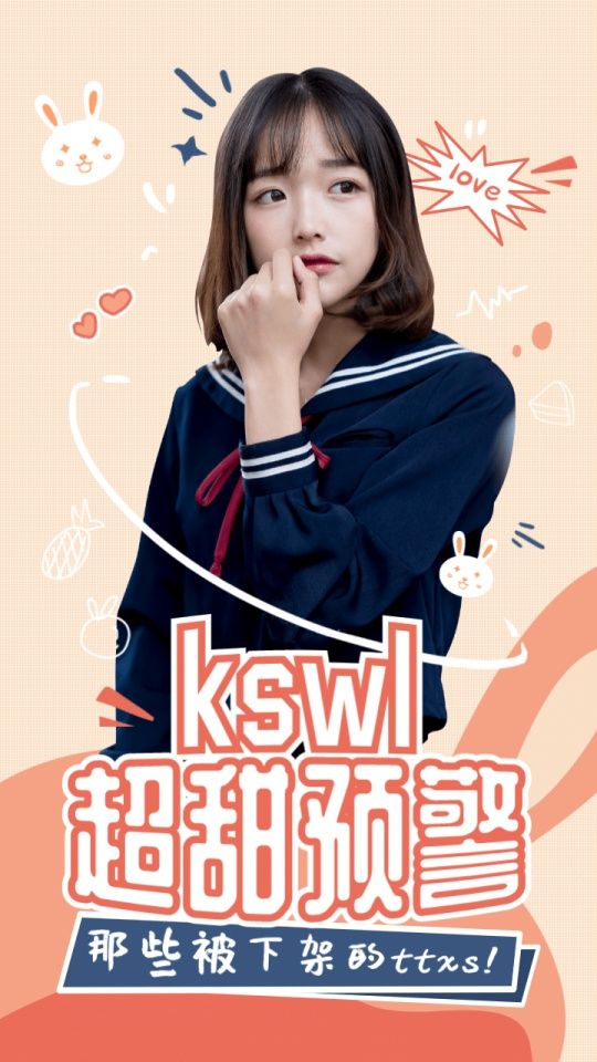 kswl超甜预警可爱视频封面明星应援