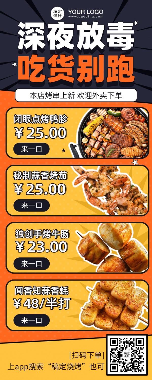 烧烤菜单价目表长图