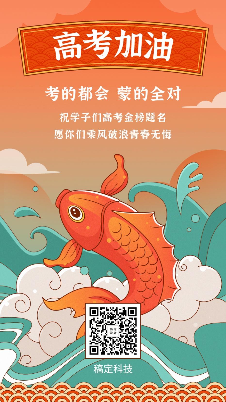 高考加油金榜题名锦鲤手机海报