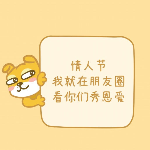 七夕情人节单身狗朋友圈封面