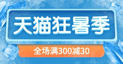 通用狂暑季简约促销海报banner