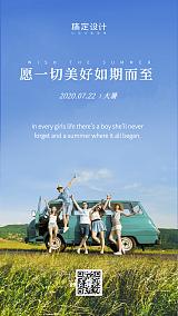 大暑节气旅游出行实景手机海报