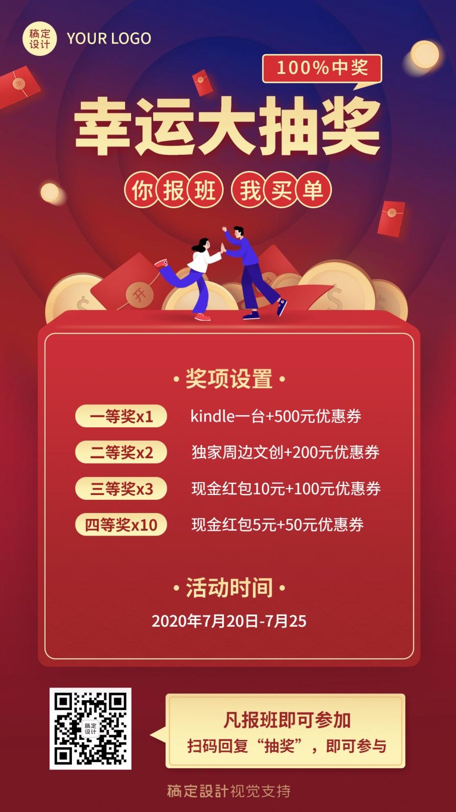教育机构周年庆社群抽奖海报