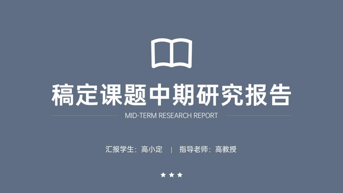 灰蓝色简约扁平课题中期研究报告PPT