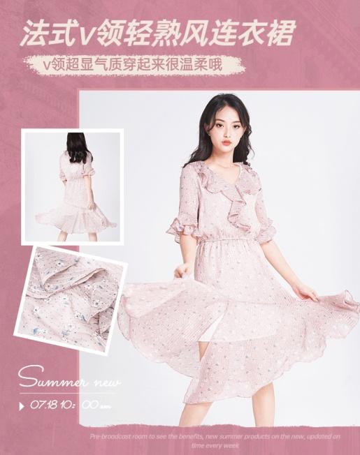 网红风女装连衣裙上新海报