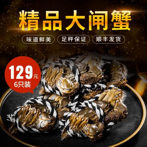 食品生鲜海鲜大闸蟹直通车主图