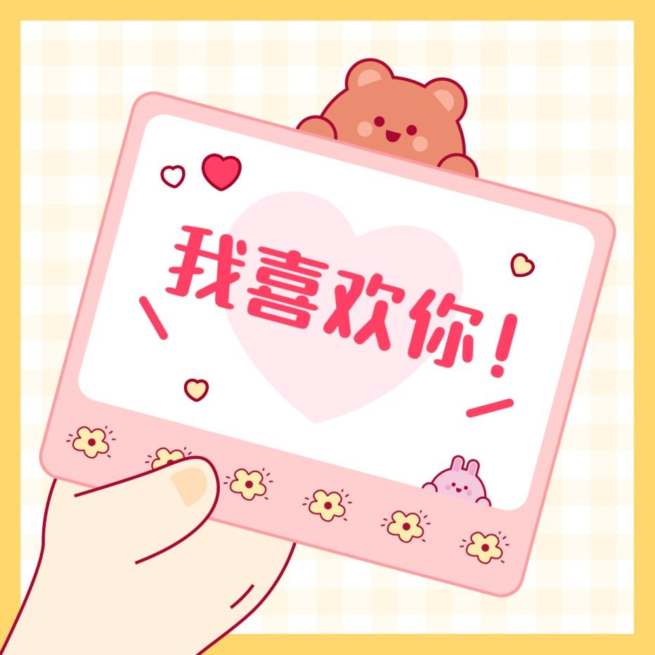 七夕情人节表白趣味朋友圈封面