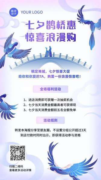 七夕鹊桥相会喜鹊活动手机海报