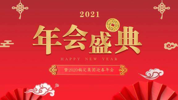 红色喜庆新春年会PPT
