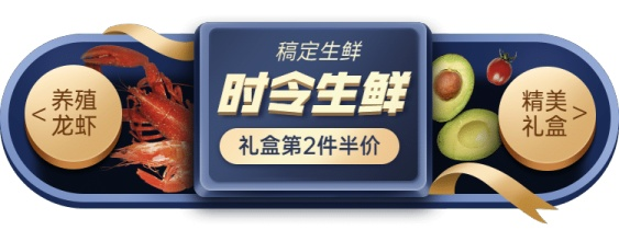 生鲜水果促销活动入口胶囊banner