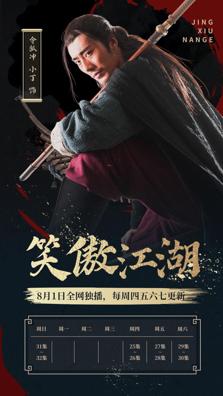 武侠追剧日历大气宣传海报明星应援