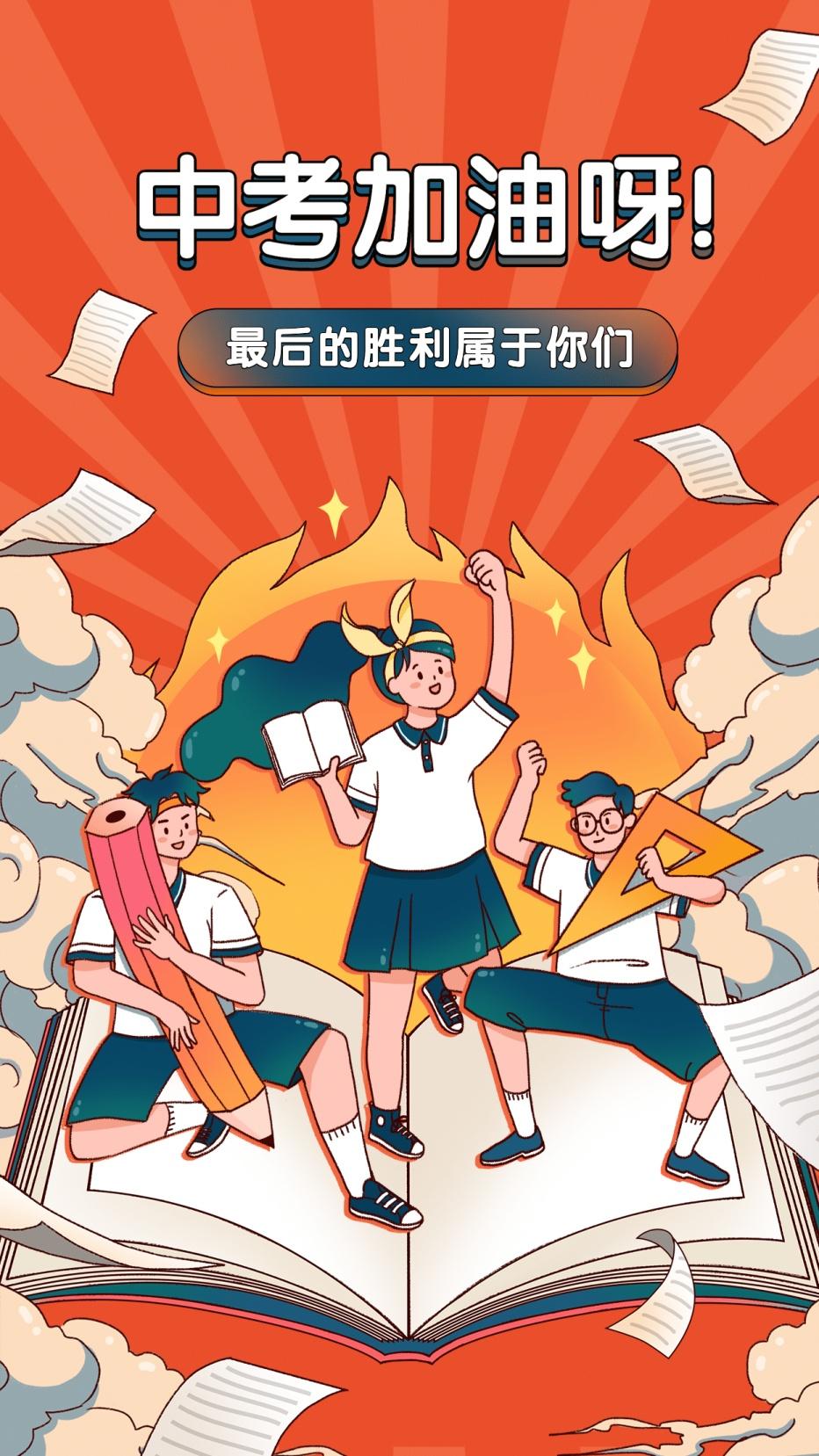 中考高考加油冲刺手绘手机海报