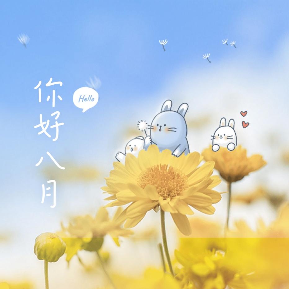 日系清新可爱月初问候朋友圈封面