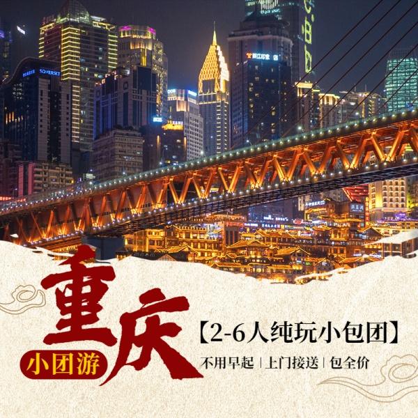 中国风旅游旅行社跟团游主图