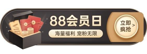 88会员节活动入口胶囊banner