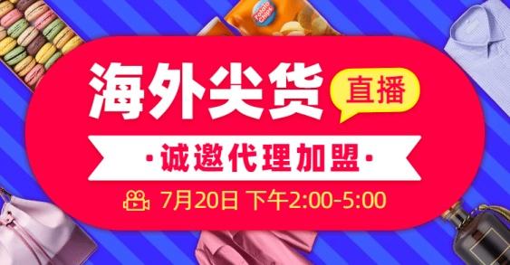跨境电商海淘代购直播海报banner