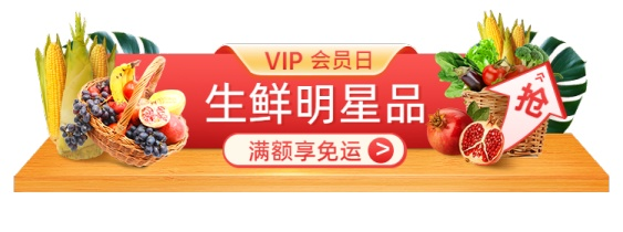 生鲜商城会员日活动入口胶囊banner