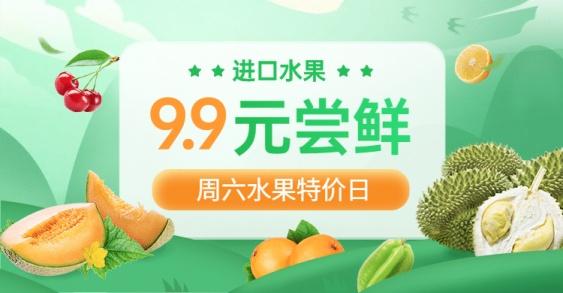 清新食品生鲜水果海报banner