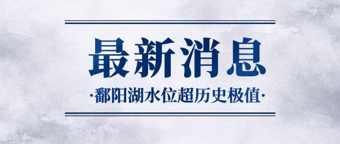 防洪防汛新闻地震政务公众号首图