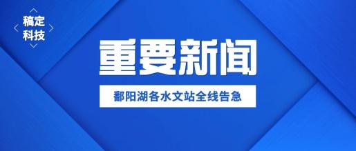 防洪防汛情新闻政务消息公众号首图