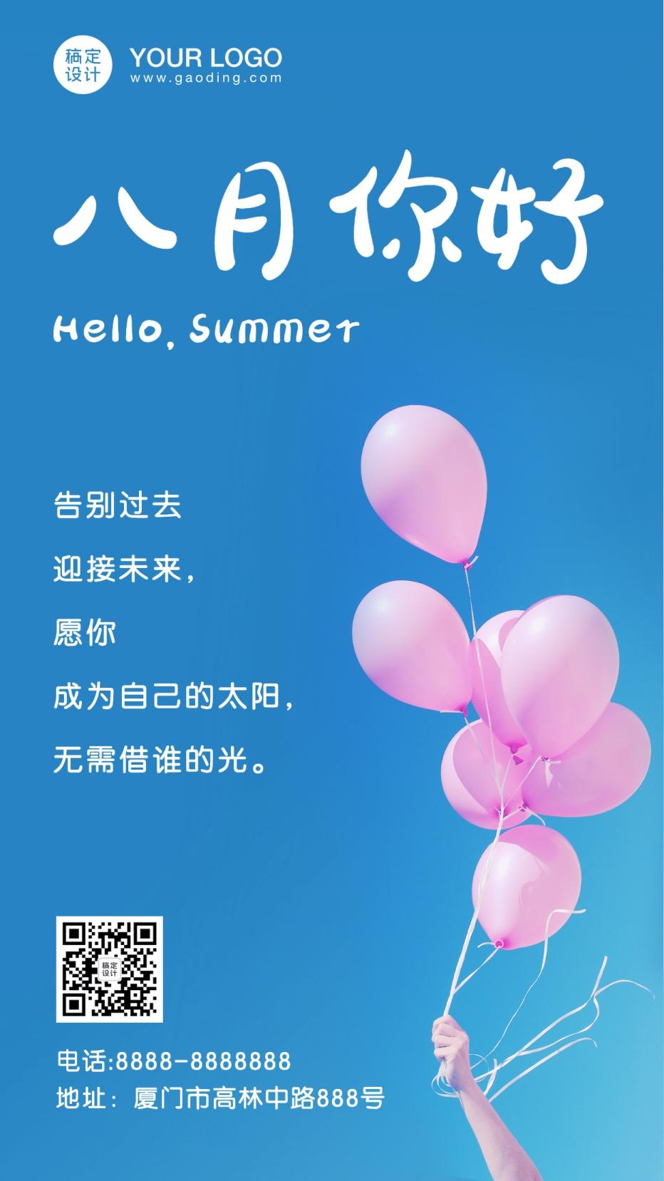 八月问候月初你好早安祝福手机海报
