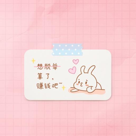 七夕单身狗脱单卡通可爱朋友圈封面